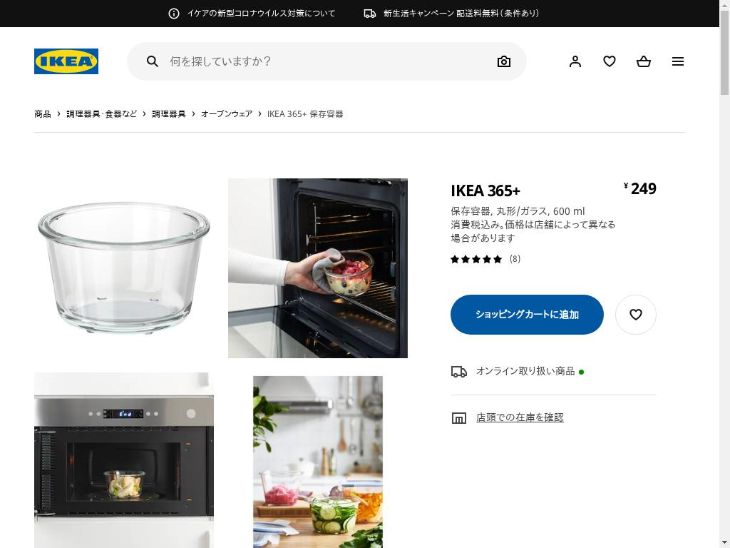 IKEA 365+ 保存容器 丸形/ガラス