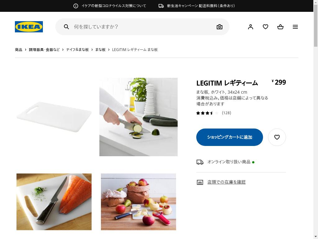http://www.ikea.com/jp/ja/catalog/products/30202266/