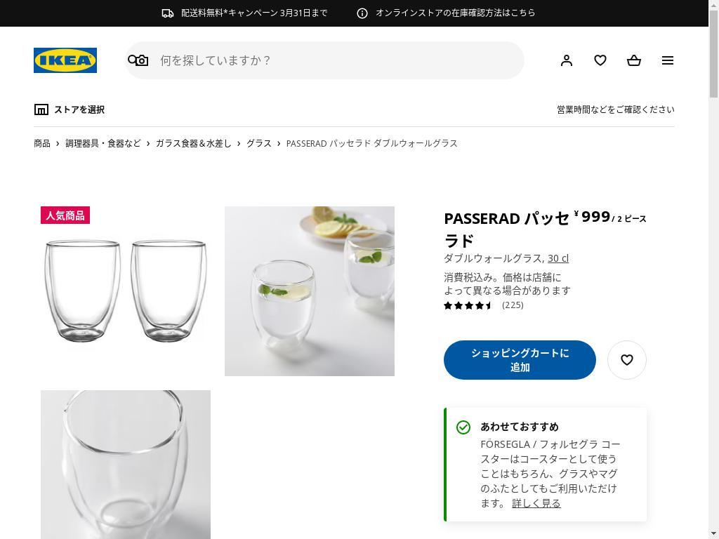 グラス Ikea ダブル ウォール