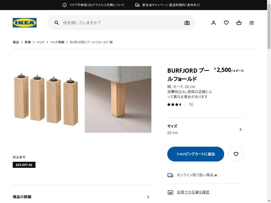 ストア ikea オンライン