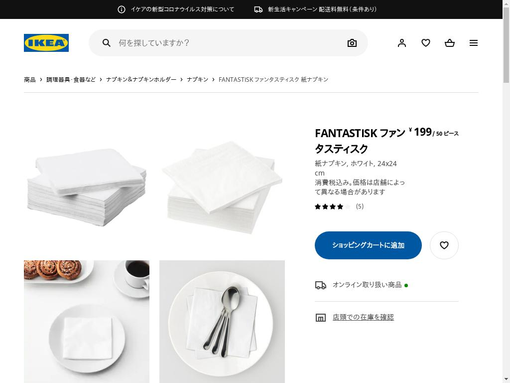 http://www.ikea.com/jp/ja/catalog/products/70174214/