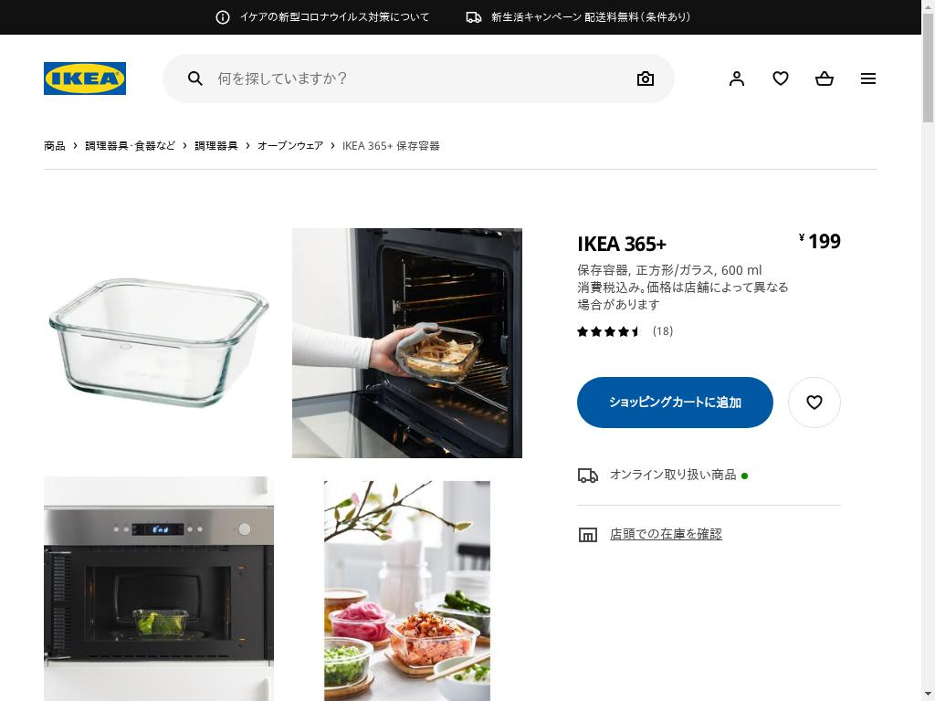IKEA 365+ 保存容器 正方形/ガラス